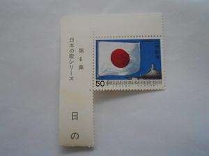 """японские песни no. 6 сборник """"солнечный круг"""" не использовался 50 иен марка . знак имеется"""
