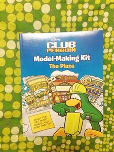 値下げ!中古・CLUB PENGUIN・Model-Making Kit・ThePlaza・未使用・英語版・クラブペンギン