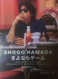 浜田省吾の1996年発売の、8センチ・シングルCD 「さよならゲーム」 「あれから二人」 の2曲入りです。