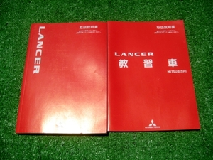 三菱 CS2A ランサー 教習車 取扱説明書 平成20年6月
