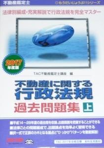 ★TAC 2017 不動産鑑定士 行政法規 過去問題集 上★
