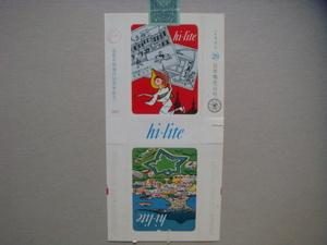 たばこパッケージ 函館市制施行50周年記念 1972年 ハイライト