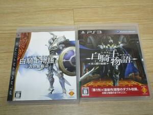 PS3 白騎士物語2本 古の鼓動+光と闇の覚醒