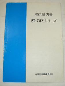 即決《取扱説明書 原本》FT-757シリーズ ヤエス