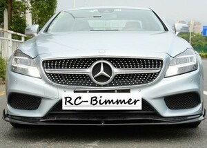 ◆メルセデスベンツ W218/X218 CLS後期スポーツ用 MLデザインカーボンリップスポイラー/バンパーリップ/アンダーリップ/AMG/炭素繊維