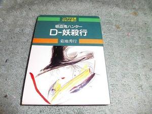 Y152 кассета книжка кассета библиотека Sonorama Bunko кассета версия [... Hunter D.. line ] оригинальное произведение : Kikuchi превосходящий line соль .. человек бумажный кейс версия