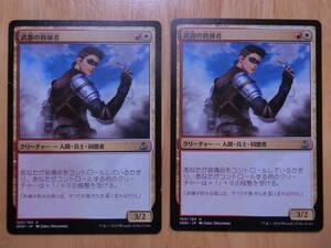 【MTG】武器の教練者 日本語2枚セット ゲートウォッチの誓い OGW アンコモン