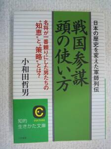 戦国参謀 頭の使い方 日本の歴史を変えた軍師列伝 小和田哲男 知的生き方文庫