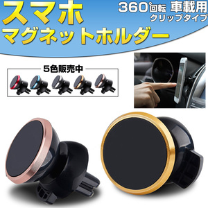 スマホ 車載用ホルダー ピンク マグネット式 クリップタイプ エアコン送風口に磁石で設置 スタンドにも使えます S-180-PK