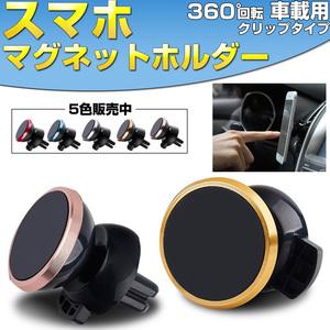 スマホ 車載用ホルダー ゴールド マグネット式 クリップタイプ エアコン送風口に磁石で設置 スタンドにも使えます S-180-G