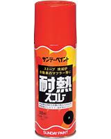 【新品即決!】耐熱スプレー 300ml