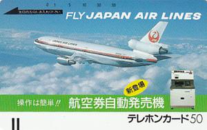 ●JAL日本航空 航空券自動発売機 110-3493テレカ