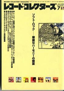 BOOK★レコード・コレクターズ●2000/7 ソフト・ロック