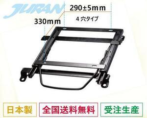 [  Бесплатная доставка  *  Дай引 可  ]  Сиденье  рельс   дно  для установки  (290mm±5mm x 330mm)// Nissan   Stagea  M35  [  право  сиденье  S тип  N123 ]