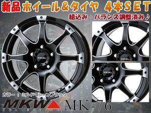 MKW MK-76 新品16インチ 7J/+50 & VITOUR FORMULA-X 215/65R16 ホワイトレター*トヨタ C-HR/ホンダ クロスロード/エリシオン/など