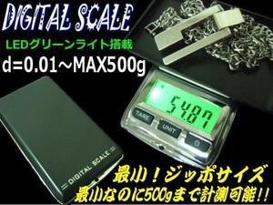 0.01g 500g 新型 計量 デジタルスケール 量り 秤 送料無料 E