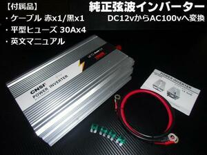 DC12V→AC100V 純粋 正弦波 インバーター 定格1000W/60Hz F