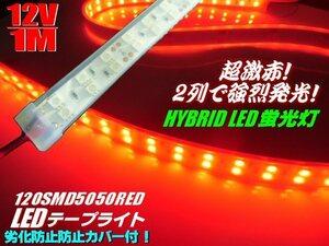 メール便可 2列発光 12V 1M 劣化防止 カバー付 LED テープライト 赤/レッド 蛍光灯 LEDライト 船舶 トラック アンダー マーカー 照明 G