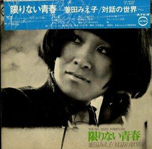 LP☆兼田みえ子 / 限りない青春 ~ 対話の世界 / YOUNG DAYS FOREVER / CD-4022