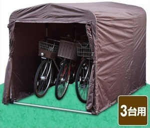 サイクルハウス カーテン式 パイプ車庫 シートカバー バイク用 自転車用 荷物 物置 ガレージ