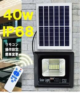 ソーラー充電式LED40W投光器!リモコン操作【電池残量表示機能】防水規格IP68 ガレージや防犯に送料無料