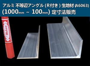 アルミ不等辺アングル(R付き)生地材 各形状の(1000~100mm)各定寸長での販売A41