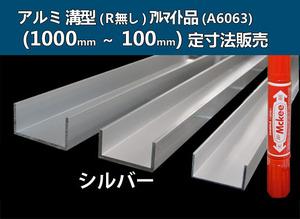 アルミ 溝型(R無し)シルバーアルマイト品 各形状の(1000~100mm)各定寸長での販売A51