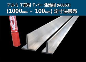 アルミ T形材(材質6063)生地材 各品形状の(1000~100mm)各定寸長での販売A71