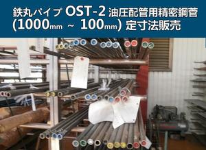 鉄丸パイプOST-2油圧用精密鋼菅 各形状・(1000~100mm)各定寸長さでの販売F21