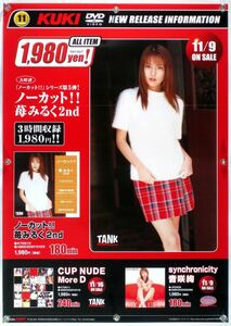 苺みるく KUKI ポスター E11009