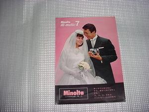 Minolta high matic -7 catalog