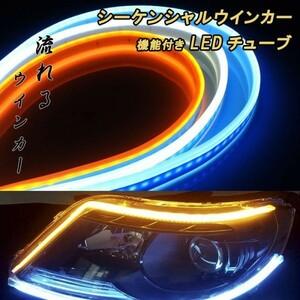 シーケンシャルウインカー LED テープ 2本セット 60cm アクアブルー×アンバー 流れるウインカー LEDチューブ ライト シリコン ウィンカー