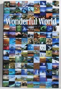 『Wonderful World 冒険家のように激しく、セレブのように優雅な旅へ』