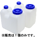 """10リットルポリタンク(POLY TANK)""""【保温(暖かいポリタンのお湯)・保冷の必需品】"""