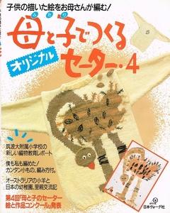 母と子(ふたり)でつくるオリジナルセーター 4 編み物 【雑誌】