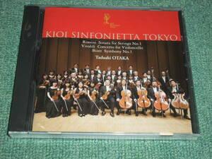 ★ Prompt decision ★ new article not opened ★ non-selling CD [Kioi Symphonietta Tokyo / conductor: Tao Takaya] ■ ■