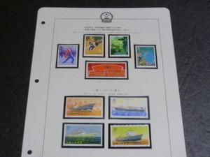 §§№98 新中国切手 1972年 革7・9 船シリーズ・他 各完揃 計9種 未使用NH