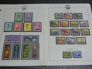 §§№99 新中国切手 1974-75年 T1-2・他 体操競技・他 各完揃 計28種 未使用NH