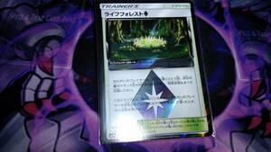 ポケモンカード SM サン&ムーン ライフフォレスト SM7b 050 / 050 PR フェアリーライズ