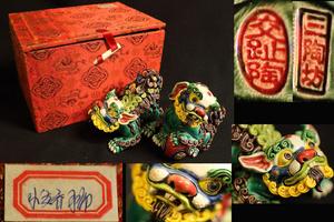 【黒檀堂】中国古玩唐物 三陶坊製 交趾陶 精密彫刻色絵陶器 獅子置物二種 中国美術 旧家初出