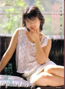 女優宣言 美田いずみ 写真集