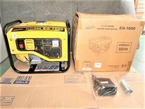 【 新品 / 未使用 】 ナカトミ/NAKATOMI ポータブル発電機 EG-1000 (850VA) 50/60Hz切替式 引取りOK 保管品  検:EU16i EU9i EX6 EF9HIS