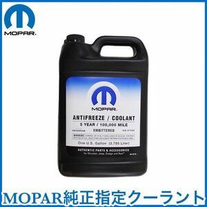 税込 MOPAR 純正 Genuie LLC ロングライフ クーラント 冷却水 アンチフリーズ 4L 1ガロン クライスラー ダッジ ジープ 即決 即納 在庫品
