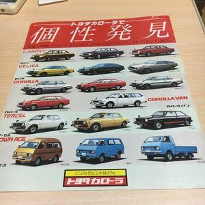 旧車カタログ トヨタ カローラ店 総合 昭和55年2月