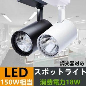 配線ダクトレール用 スポットライト 一体型消費電力18W 調光 電球色/昼光色 ダクトレール スポットライト シーリングライト食卓用