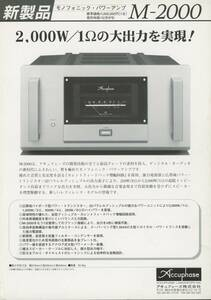 Accuphase M-2000の新製品カタログ アキュフェーズ 管1357