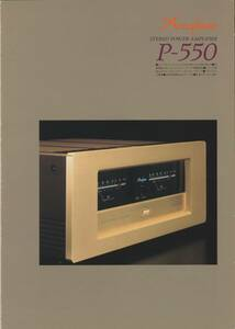 Accuphase P-550のカタログ アキュフェーズ 管1475