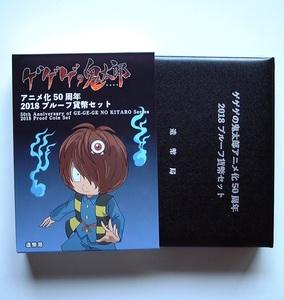 新品■ゲゲゲの鬼太郎アニメ化50周年2018プルーフ貨幣セット ■