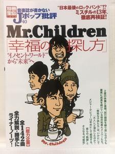 """別冊宝島 音楽誌が書かないJポップ批評44 Mr.Children「幸福の探し方」""""イノセント・ワールド""""から""""未来""""へ"""