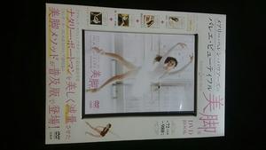 メアリーヘレンバウアーズのバレエビューティフル 美脚編 DVD ナタリー・ポートマン エクササイズ 脚やせ ヒップ ミランダ・カー